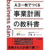 A3一枚でつくる 事業計画の教科書