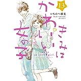きみはかわいい女の子(13) (別冊フレンドコミックス)
