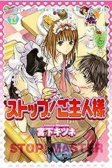 ストップ!ご主人様 (光彩コミックスBOYS・L) Kindle版
