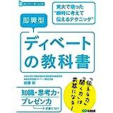 即興型ディベートの教科書 ~東大で培った瞬時に考えて伝えるテクニック (スーパー・ラーニング)