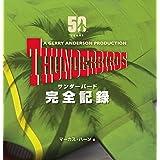 Thunderbirds : サンダーバード 完全記録 [ハードカバー]