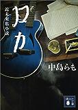 ロカ (講談社文庫)