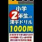 小学2年生の漢字ドリル1000問