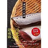 魚食革命『津本式と熟成【目利き/熟成法/レシピ】』 (ルアマガブックス11)