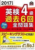 2017年度版 英検4級 過去6回全問題集 (旺文社英検書)[CD別売り]
