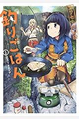 カワセミさんの釣りごはん : 1 (アクションコミックス) Kindle版