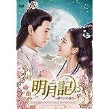 明月記~夢うつつの皇女DVD-BOX2