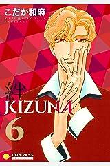 【カラー完全収録】KIZUNA‐絆‐(6) (コンパスコミックス) Kindle版