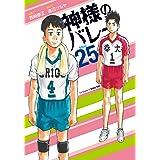 神様のバレー 25 (芳文社コミックス)