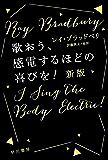 歌おう、感電するほどの喜びを!〔新版〕 (ハヤカワ文庫SF)