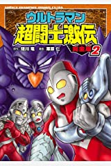 ウルトラマン超闘士激伝 完全版 2 (少年チャンピオン・コミックス エクストラ) Kindle版