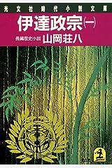 伊達政宗(一) (光文社文庫) Kindle版