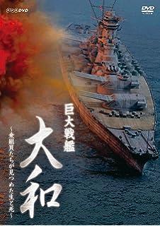 戦艦 大和 映画