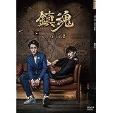 鎮魂 DVD-BOX2