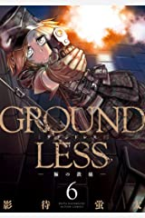 GROUNDLESS : 6-豚の鉄槌- (アクションコミックス) Kindle版