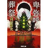 卑弥呼の葬祭 :―天照暗殺― (新潮文庫)