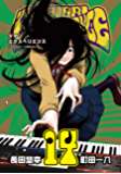 SHIORI EXPERIENCE ジミなわたしとヘンなおじさん 14巻 (デジタル版ビッグガンガンコミックス)