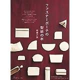 ファスナーポーチの型紙の本