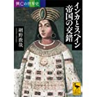 興亡の世界史 インカとスペイン 帝国の交錯 (講談社学術文庫)