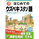 CD BOOK はじめてのウズベキ語 (アスカカルチャー)