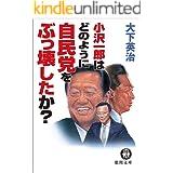 小沢一郎はどのように自民党をぶっ壊したか?<新装版> (徳間文庫)