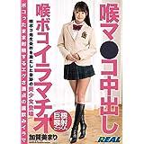 喉マ●コ中出し 喉ボコイラマチオ 加賀美まり / REAL(レアル) [DVD]