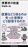 信頼学の教室 (講談社現代新書)