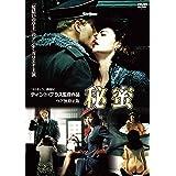 ティント・ブラス 秘蜜【ヘア無修正版】 [DVD]