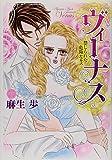 ヴィーナス―禁じられた危険なキス― (ミッシイコミックス Happy Wedding Comics)