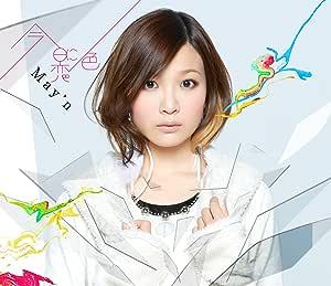 TVアニメーション「いなり、こんこん、恋いろは。」オープニングテーマ『今日に恋色』【初回限定盤】
