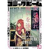 月刊コミックビーム 2021年10月号