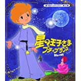 星の王子さま プチ★プランス 【想い出のアニメライブラリー 第121集】 [Blu-ray]