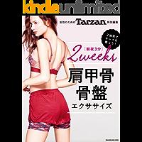 Tarzan特別編集 女性のための 肩甲骨&骨盤エクササイズ