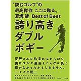 夏坂 健 Best of Best 誇り高きダブルボギー