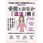 わかさ夢MOOK83 子宮筋腫・内膜症・子宮頸部異形成を遠ざける 女性のための骨盤とおなか「温活」術 (WAKASA PUB)