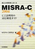 組込み開発者におくるMISRA‐C:2004―C言語利用の高信頼化ガイド