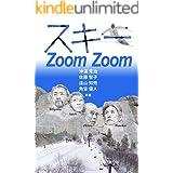 スキー Zoom Zoom: スキーについて語ってみよう!