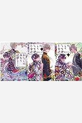 わたしの幸せな結婚 文庫 1-3巻セット (富士見L文庫) 文庫