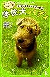学校犬バディ いつもいっしょだよ! 学校を楽しくする犬の物語 (角川つばさ文庫)