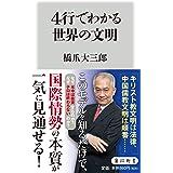 4行でわかる世界の文明 (角川新書)
