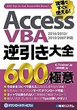 AccessVBA逆引き大全 600の極意 2016/2013/2010/2007対応