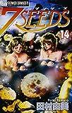 7SEEDS (14) (フラワーコミックスアルファ)