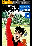 サクセス辰平 5巻(石井さだよしゴルフ漫画シリーズ )
