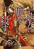 九天に鹿を殺す 煋王朝八皇子奇計 (集英社オレンジ文庫)