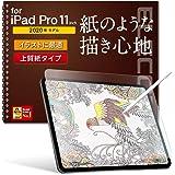 エレコム iPad Pro 11 2020 保護フィルム ペーパーライク 反射防止 上質紙タイプ TB-A20PMFLAPL
