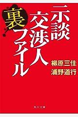 示談交渉人裏ファイル (角川文庫) Kindle版