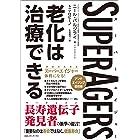 SuperAgers スーパーエイジャー 老化は治療できる