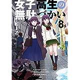 女子高生の無駄づかい (8) (角川コミックス・エース)