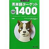 英単語ターゲット1400 4訂版 (大学JUKEN新書)