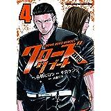 クローズZEROリブート 4 (4) (少年チャンピオン・コミックスエクストラ)